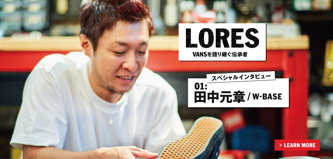 Lores Motoaki Tanaka - W-BASE