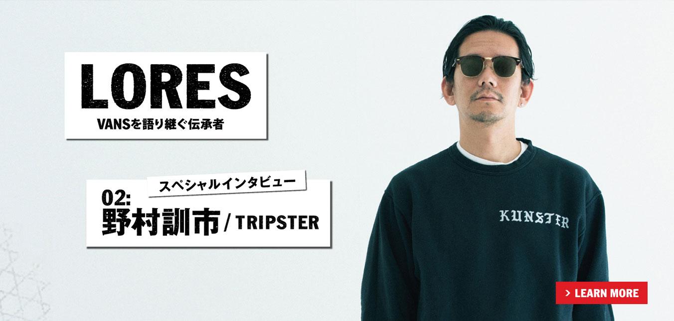 野村訓市 / TRIPSTER