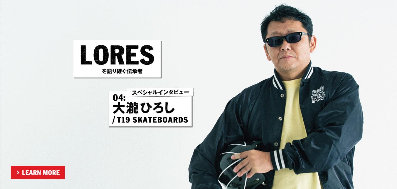大瀧ひろし / T19 Skateboards