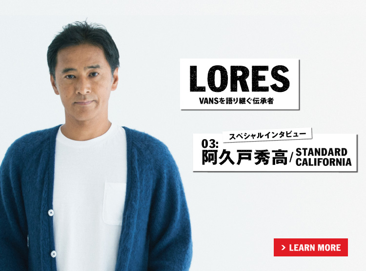 LORESスペシャルインタビュー#3 阿久戸秀高 /STANDARD CALIFORNIA